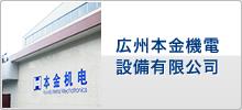 広州本金機構